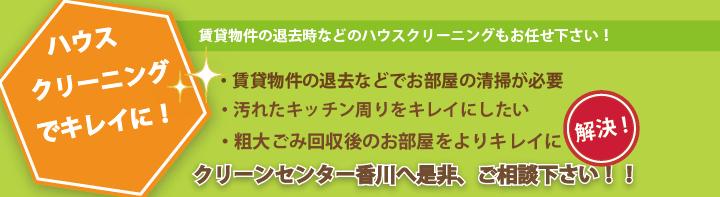 エアコン掃除・クリーニング、レンジフードの掃除まで!香川クリーンセンターの本格的なハウスクリーニングでお家をキレイに