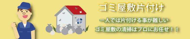 ゴミ屋敷片付け・清掃なら香川(高松・丸亀)クリーンセンターへ