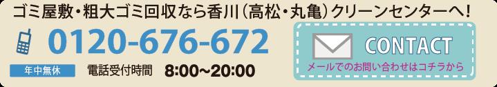 粗大ごみ回収・ゴミ屋敷片付けの香川(高松市・丸亀市)クリーンセンター0120676672までお気軽にお問い合わせください