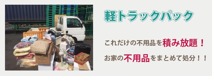 実際に軽トラックパックで回収した粗大ごみの物量