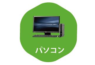 パソコンの回収・処分
