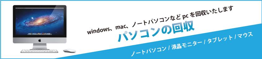 windows、macなどのパソコンの回収・処分